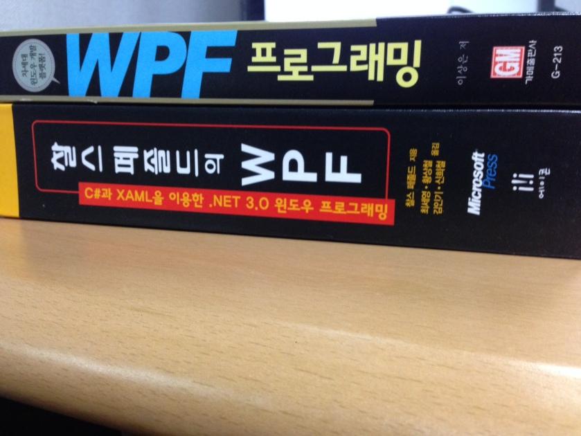 WPF 추천서적